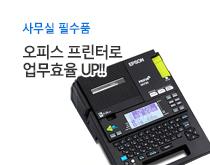 사무기기 필수품 오피스 프린터로 업무효율 up