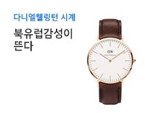 다니엘웰링턴 시계