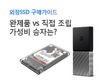 외장SSD 구매가이드