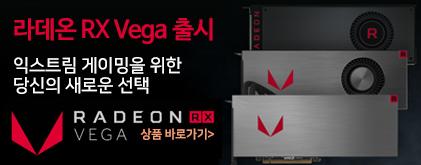 라데온 RX Vega 64