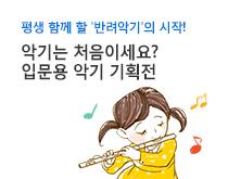 입문용 악기 기획전 - 반려악기의 시작~!