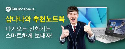 샵다나와 신학기 노트북 기획전!