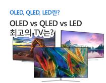 다나와 OLED VS QLED 인포그래픽