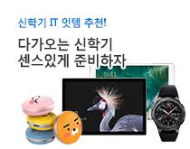 다나와 태블릿, 스마트폰 신학기 IT아이템 선정