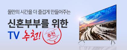다나와 혼수TV 추천!!