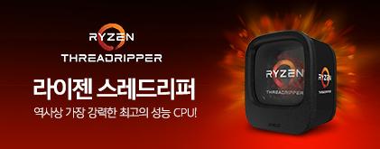 AMD 스레드 리퍼 기획전!