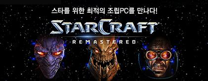 스타 리마스터 기획전PC!