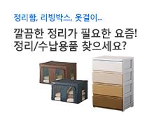 정리함/수납용품 카테고리 바로가기