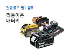 리튬이온 배터리 인기 브랜드전