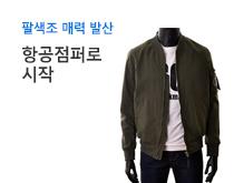 팔색조 매력 발산~ 항공점퍼로 시작