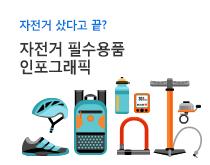 자전거용품인포그래픽