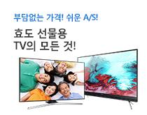추석 효도 선물용 TV 추천