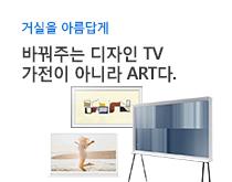 거실을 아름답게 바꿔주는 디자인 TV