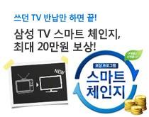 삼성전자 TV 보상 프로그램