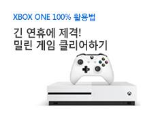XBOX ONE 기획전