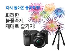 2017 세계 불꽃축제 사진 촬영법