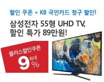 삼성전자 55형 UHD TV 할인