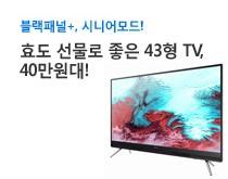 효도 선물로 좋은 삼성 TV