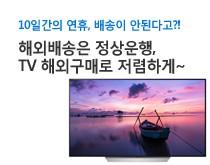 추석 연휴 배송 가능, TV 해외구매
