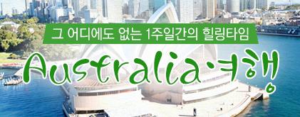 호주 여행