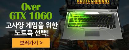 고사양 게이밍 노트북 상품 카테고리
