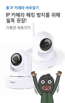 홈 IP 카메라 인포그래픽 기획전