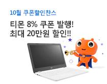티몬 8%(최대20만원) 쿠폰 발행 노트북 기획전