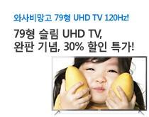 와사비망고 75형 UHD TV 특가!