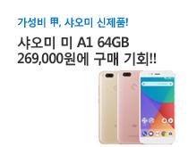 샤오미 미 A1 64GB 구매 찬스