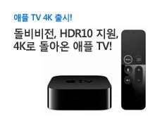 애플 TV 4K 출시!