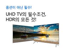 UHD TV 필수옵션 HDR!