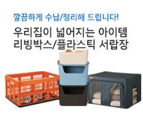 리빙박스/플라스틱 서랍장 - 인포그래픽
