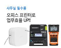 오피스 프린터로 업무효율 UP~