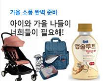 가을소풍 육아용품 구매가이드