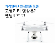 가격인하★안성맞춤 드론 팬텀4프로