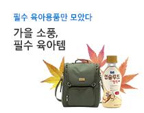 가을소풍 육아용품 필수품