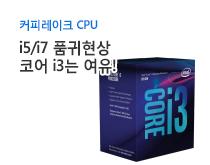 커피레이크 CPU 상품 카테고리