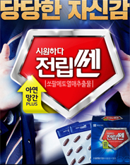 [61%▼] 4개월분 26,900원 + 무배 종근당건강 시원하다 전립쎈~!!!!!