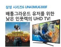 배틀그라운드용 UHD TV