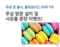 폴라로이드 UHD TV 론칭 행사