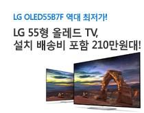 OLED55B7F 최저가 특가