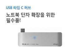 USB타입C 허브 상품 카테고리