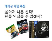 레이싱 게임 소프트웨터 상품 카테고리