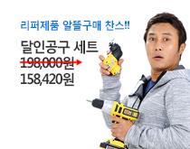 알뜰구매찬스 리퍼제품 달인공구세트
