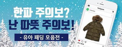 2017유아아우터 브랜드별 모음전