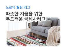 바이빔 노르딕 퀼팅 러그 (150x100cm)