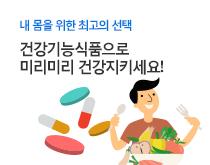건강기능식품 기획전