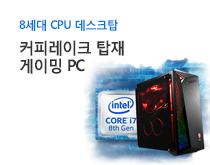 8세대 CPU 장착 데스크탑 상품 카테고리