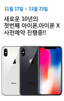 아이폰X 사전예약 실시