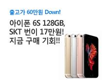 아이폰 6S, 6S플러스 특가